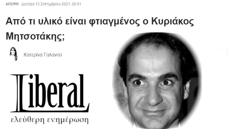 liberal mitsotakis