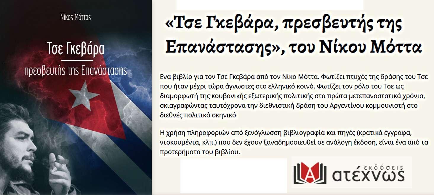 Τσε Γκεβάρα πρεσβευτής της Επανάστασης» του Νίκου Μόττα