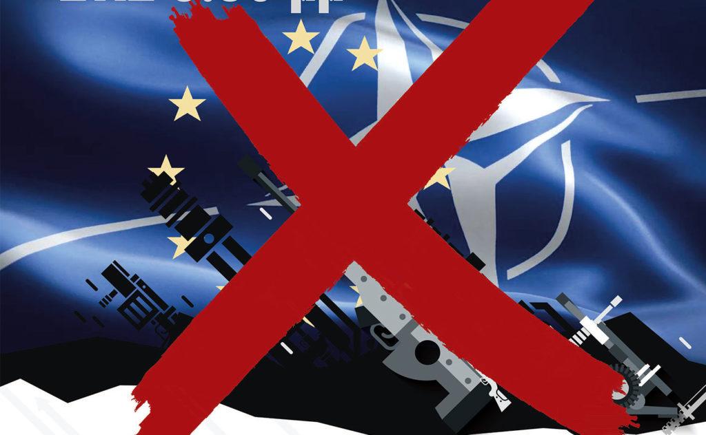 Όχι στη Νέα Συμφωνία για τις Βάσεις