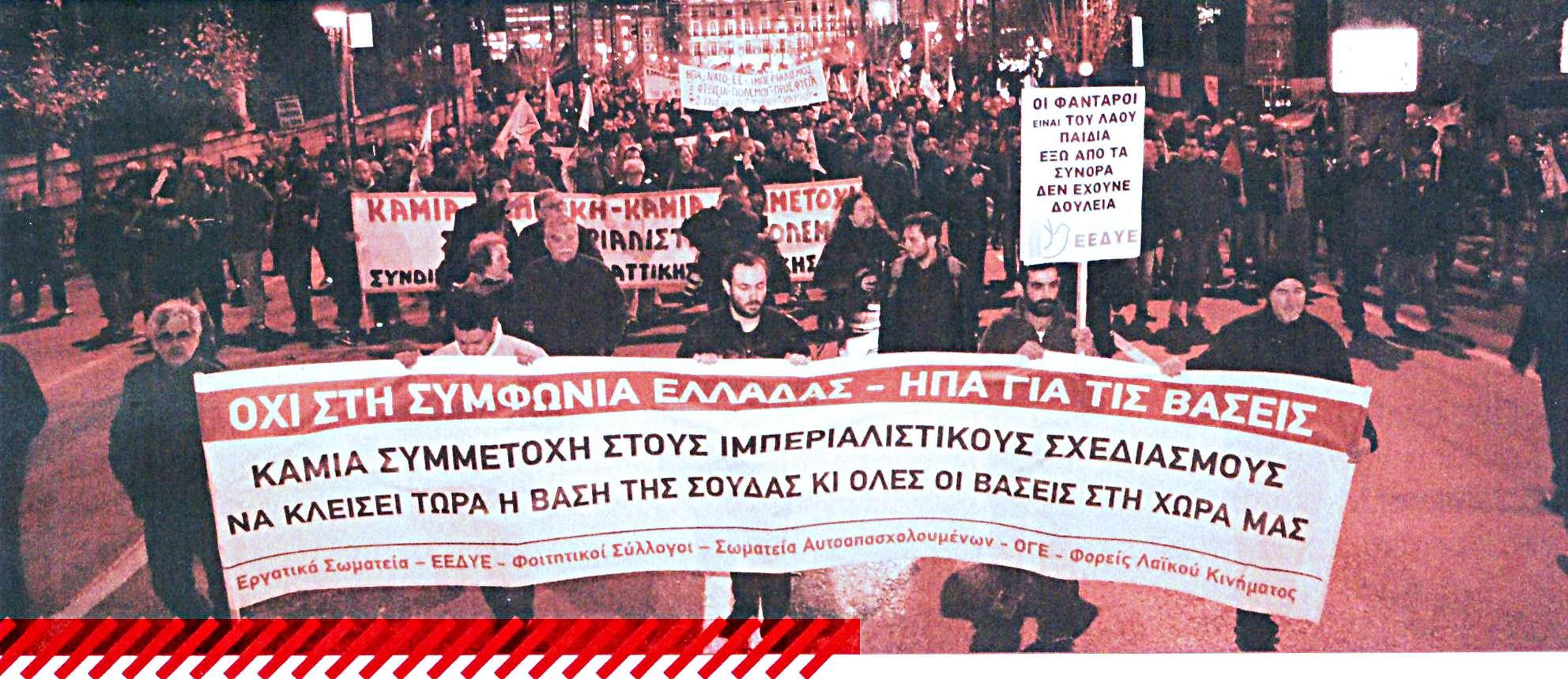 ΟΧΙ στη συμφωνία Ελλάδας ΗΠΑ