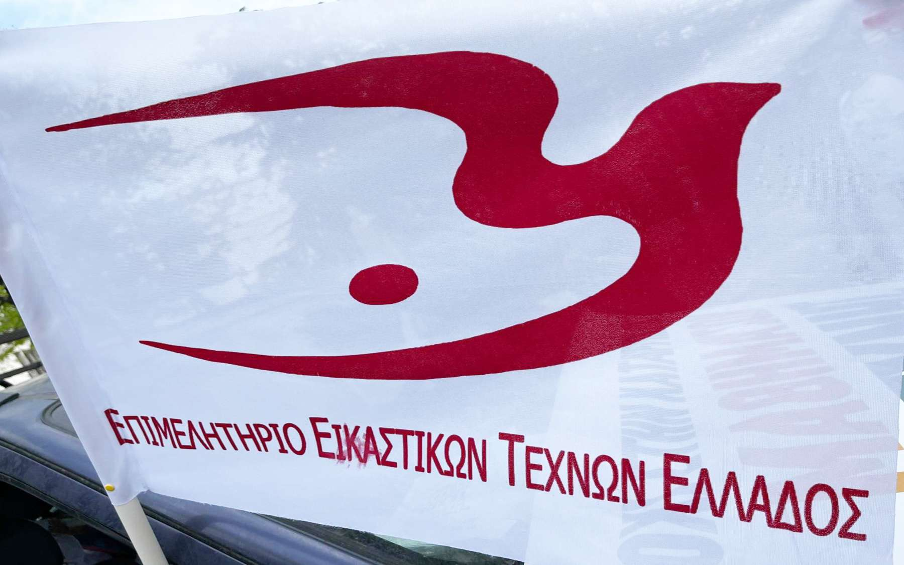 Επιμελητήριο Εικαστικών Ελλάδας Σημαία