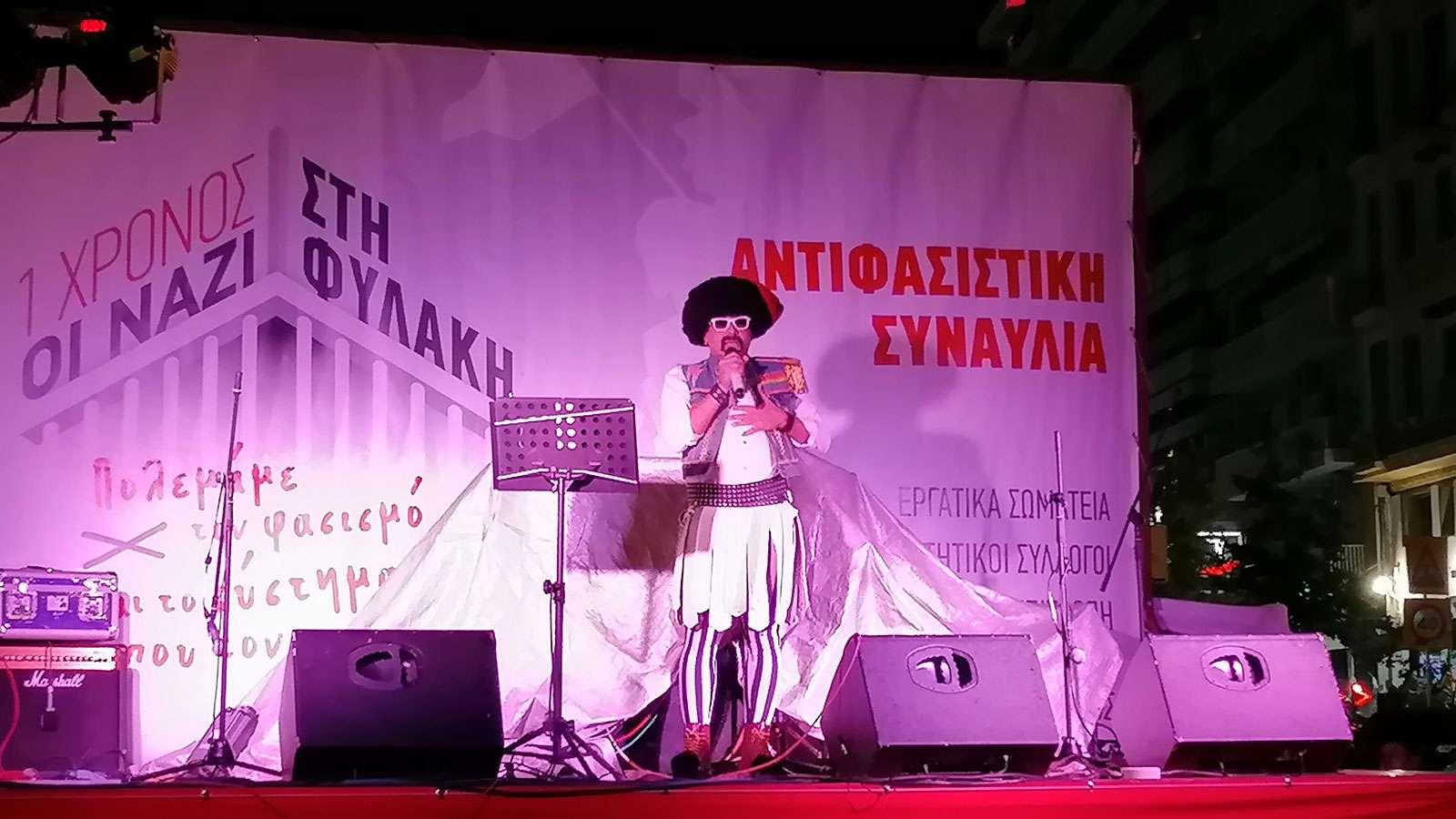 Θεσσαλονίκη «Δεν ξεχνάμε! Το φασισμό και το σύστημα που τον γεννά πολεμάμε!» -Τσολιάς