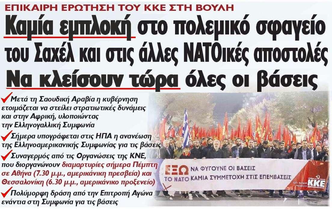 ΚΚΕ Καμία εμπλοκή της Ελλάδας στους ιμπεριαλιστικούς σχεδιασμούς