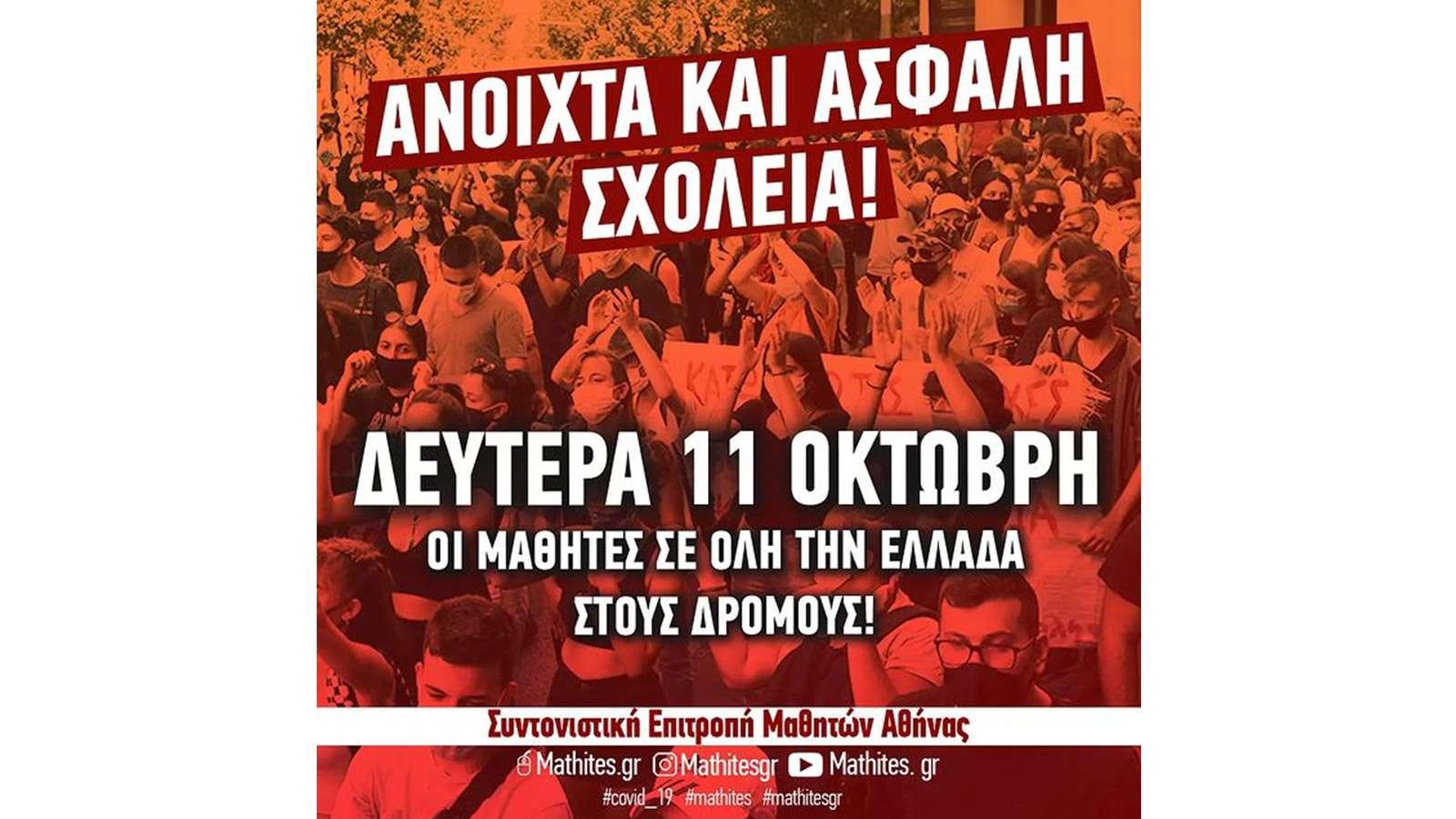 Πανεκπαιδευτικό Συλλαλητήριο 11 Οκτ