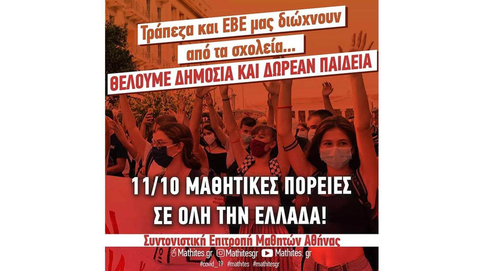 Συλλαλητήριο2 11 Οκτ 1