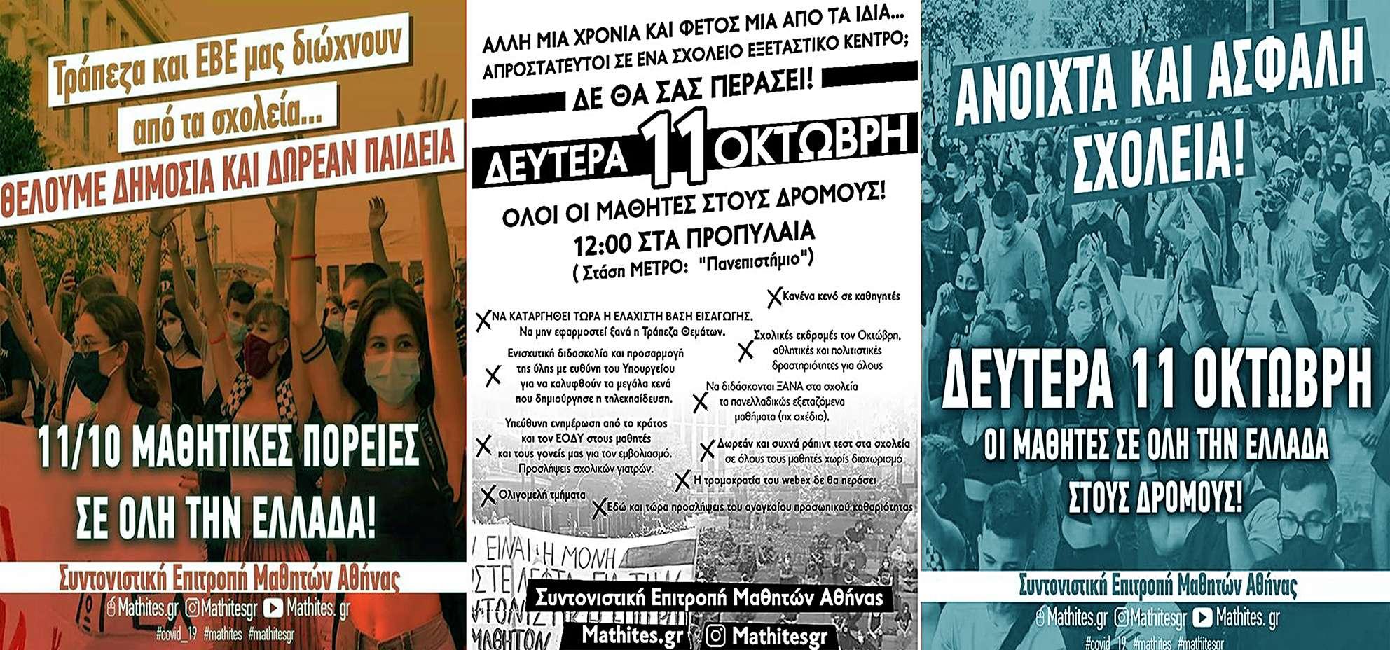 Πανεκπαιδευτικό_Συλλαλητήριο 11 Οκτ