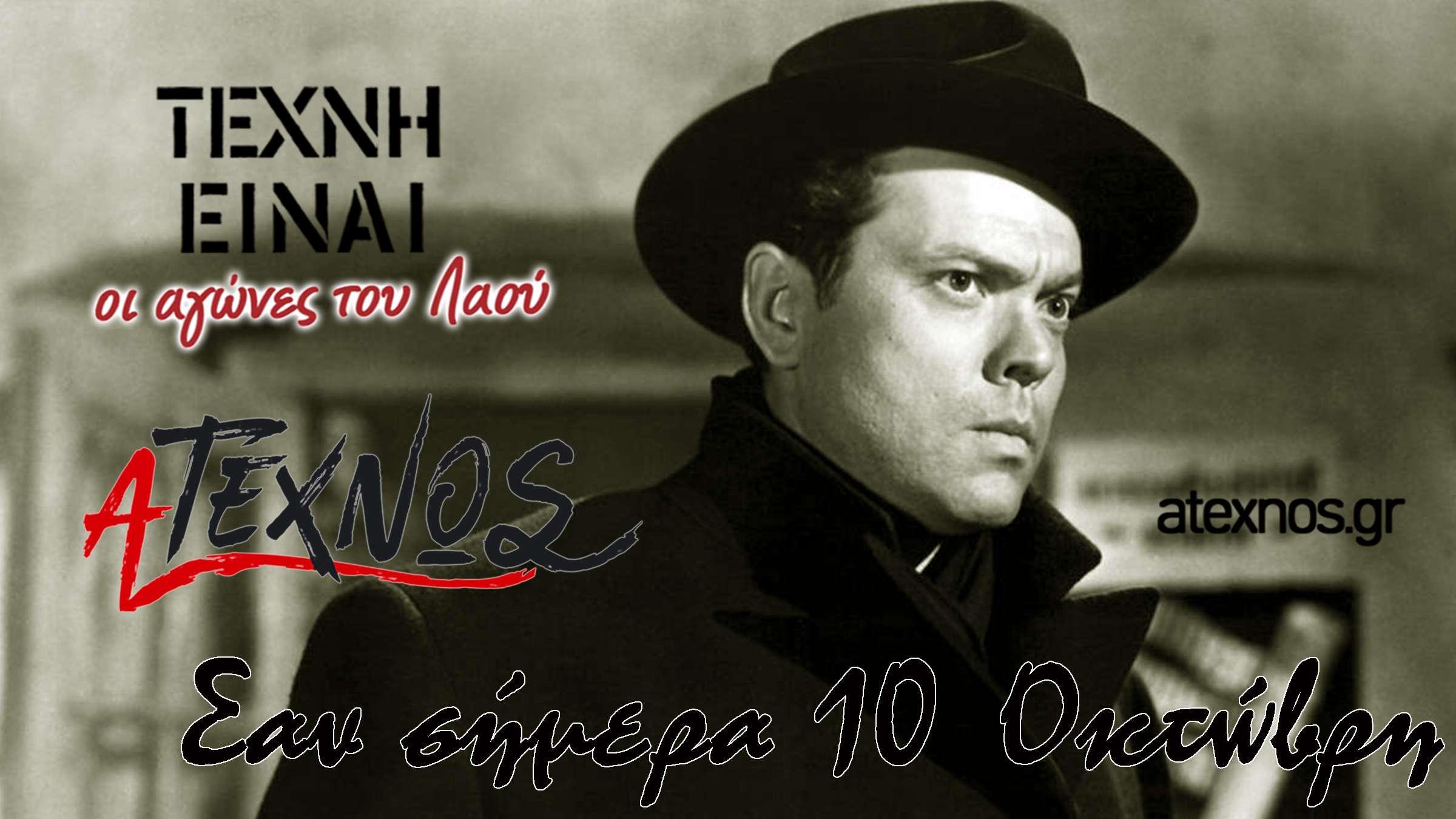 σαν σήμερα Ατέχνως 10 Οκτώβρη Orson Welles