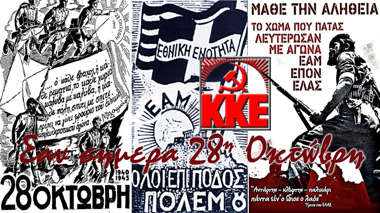 Σαν σήμερα Ατέχνως 28η Οκτώβρη KKE