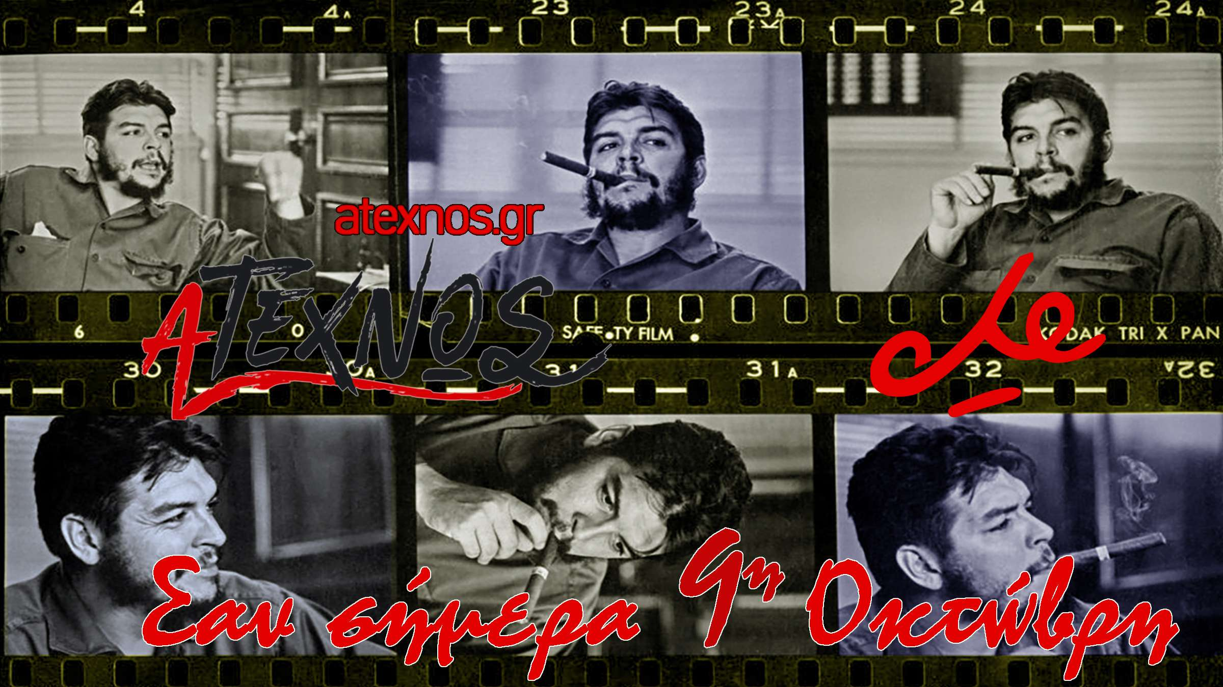 Σαν σήμερα Ατέχνως 9η Οκτώβρη Τσε Ernesto_Che_Guevara