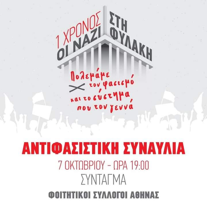 Αθήνα συναυλία στο Σύνταγμα 7 Οκτ 21 στις 7 μμ.