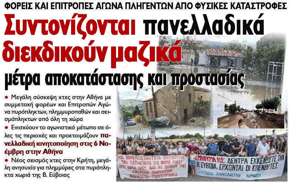 Φορείς & Επιτροπές Αγώνα Συντονίζονται και ετοιμάζουν μεγάλο συλλαλητήριο στην Αθήνα στις 6 Νοέμβρη