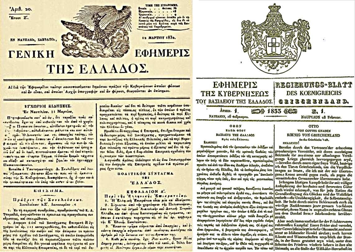 Γενική Εφημερίς Ελλάδος