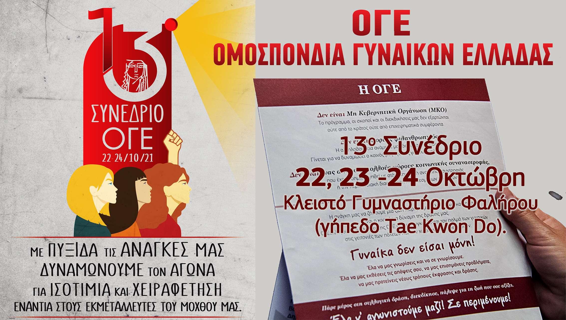 13ο Συνέδριο της Ομοσπονδίας Γυναικών Ελλάδας