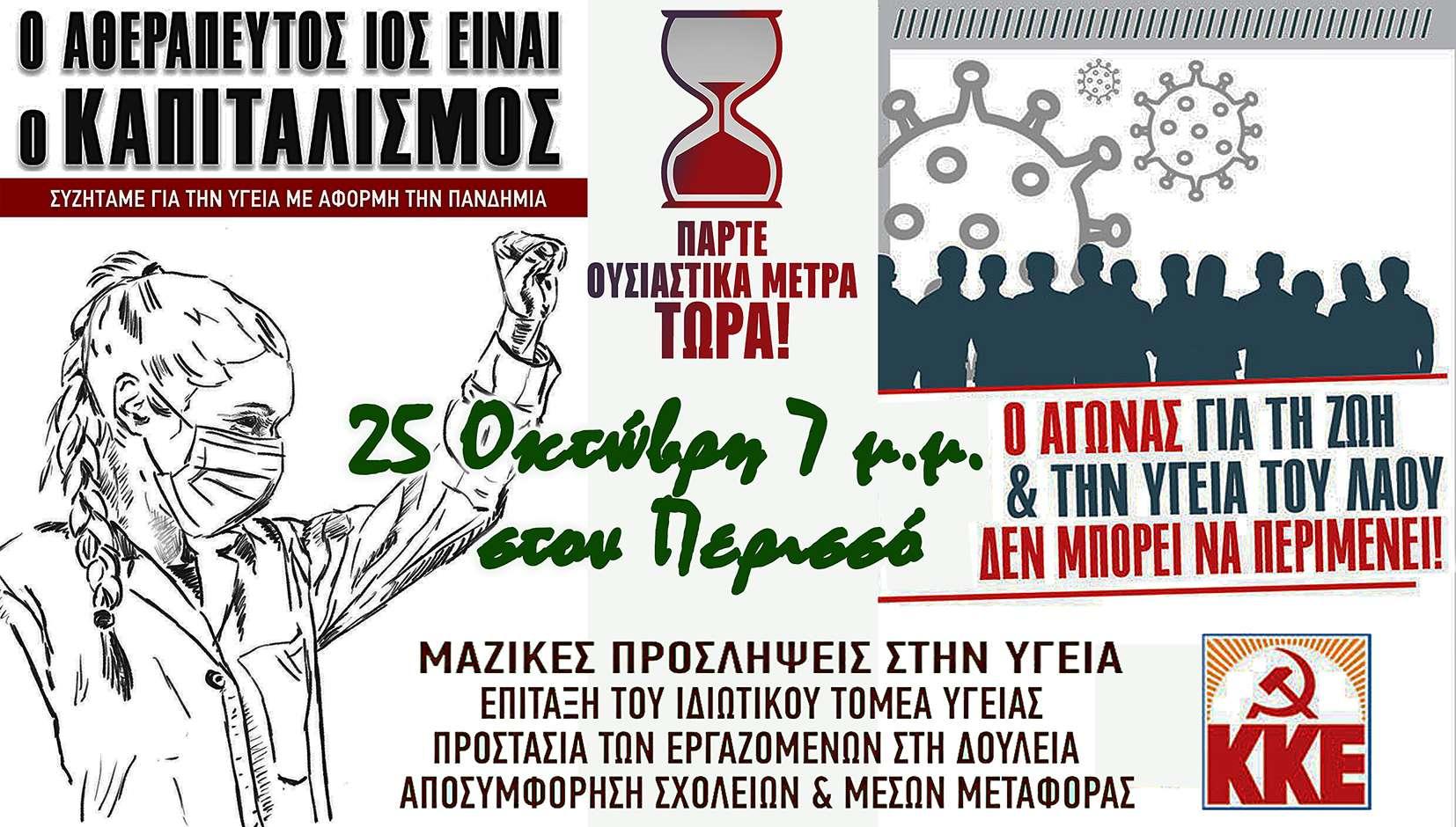 25 Οκτ εκδήλωση με τις θέσεις του ΚΚΕ για το «νέο ΕΣΥ»