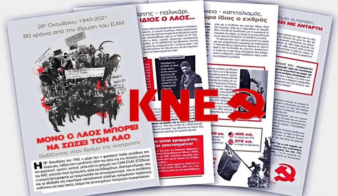4φυλλο ΚΝΕ 28η Οκτωβρίου 1940 80 χρόνια από την ίδρυση του ΕΑΜ