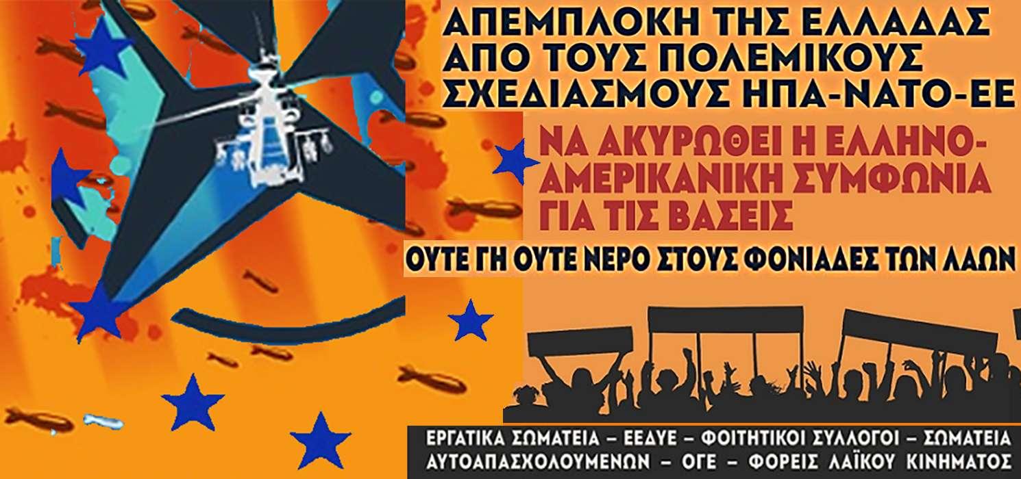 Aπεμπλοκή της Ελλάδας από τους ιμπεριαλιστικούς σχεδιασμούς και πολέμους