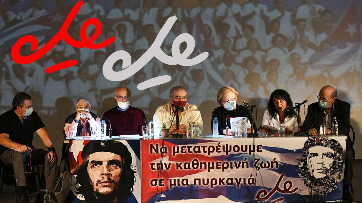 Comandante Ernesto Che Guevara Έμπνευση και υπόσχεση αγώνα για μια κοινωνία χωρίς εκμετάλλευση