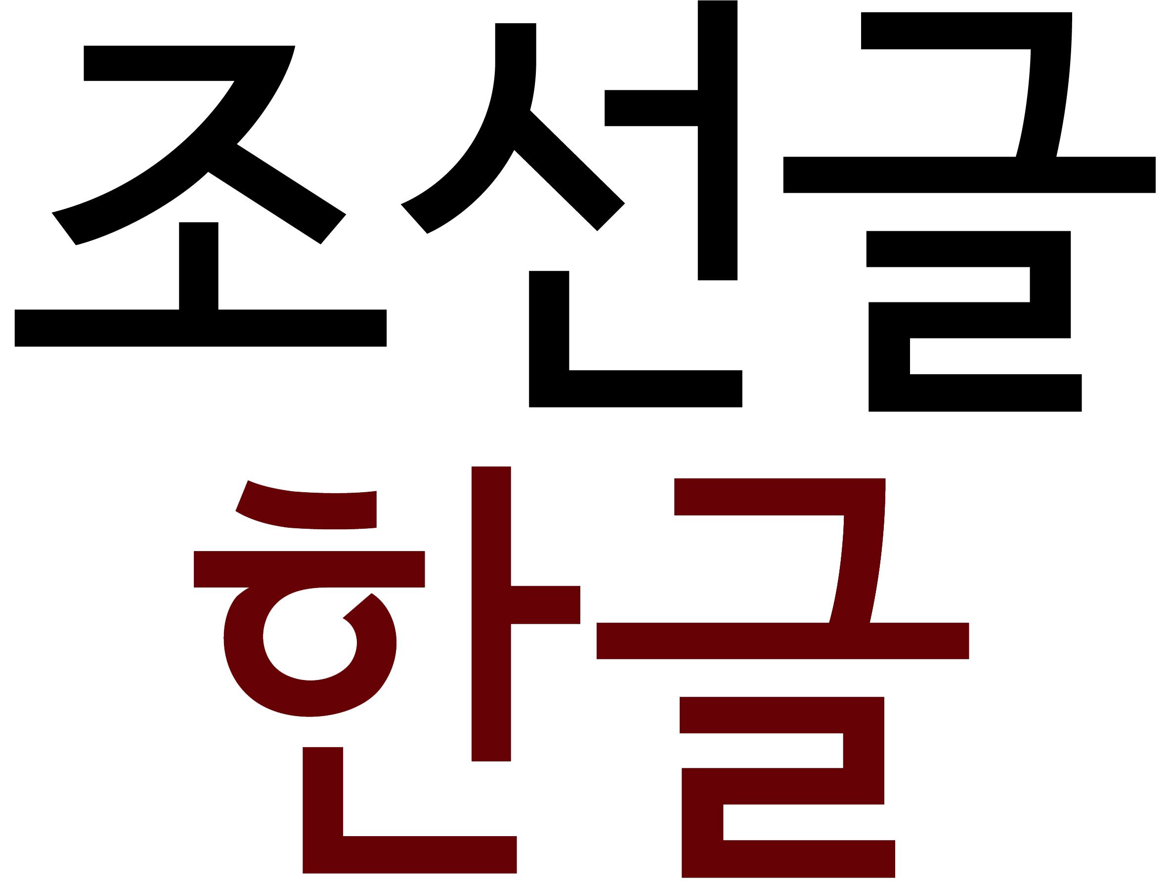 Hangul Χάνγκουλ chosongul