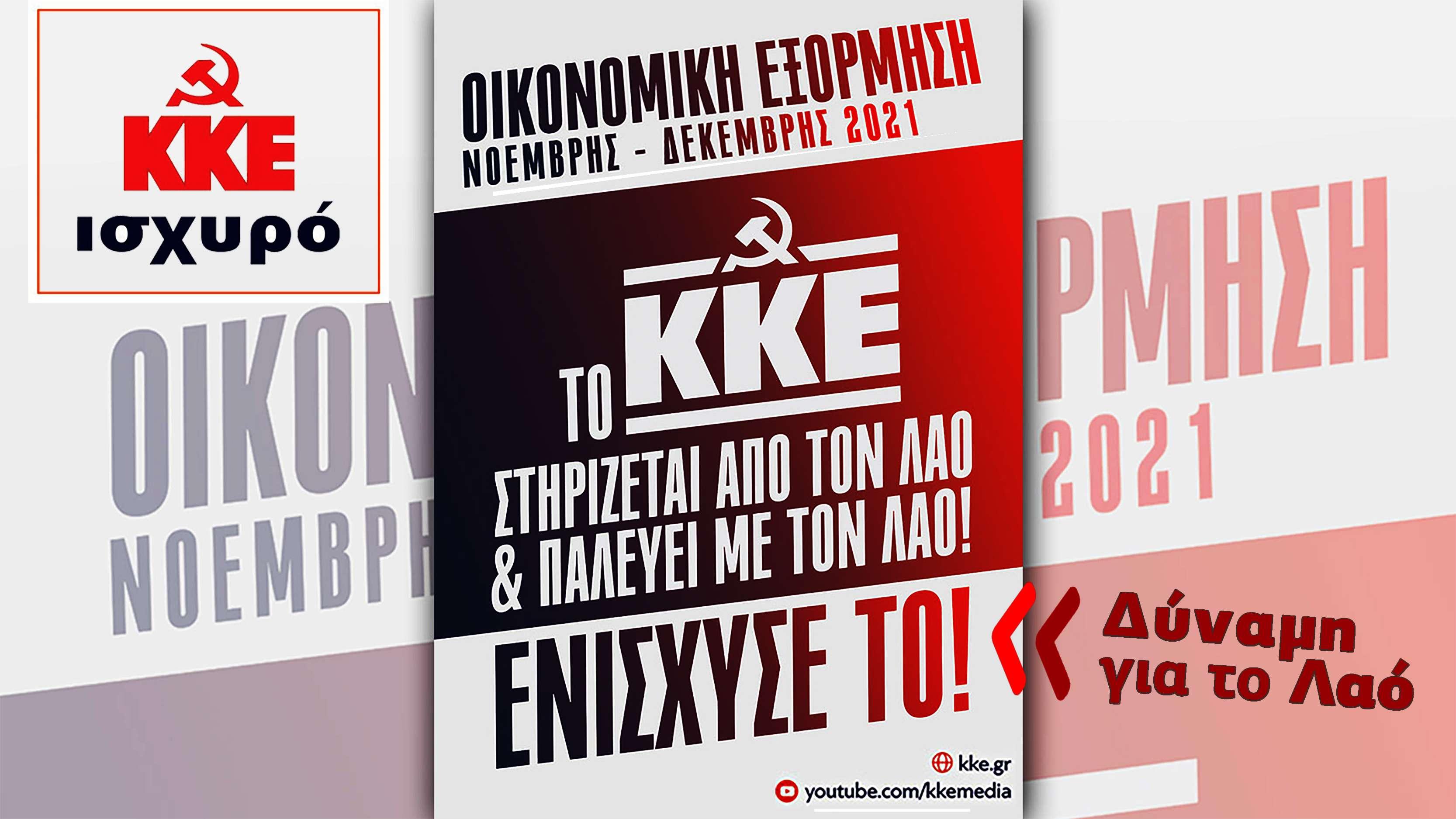 KKE ΚΚΕ ΟΙΚΟΝΟΜΙΚΗ ΕΞΟΡΜΗΣΗ 2021