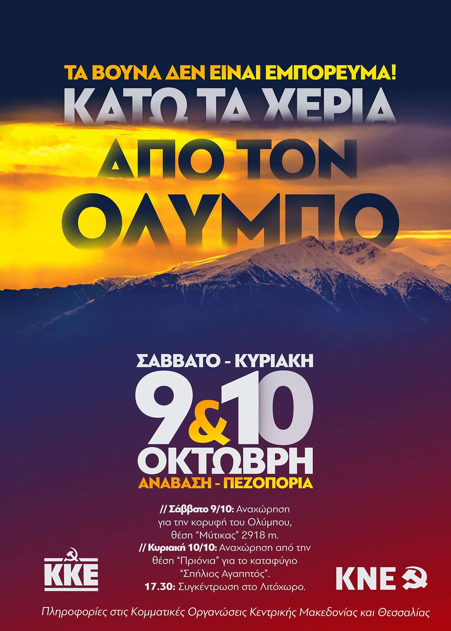 afisa olympos 2