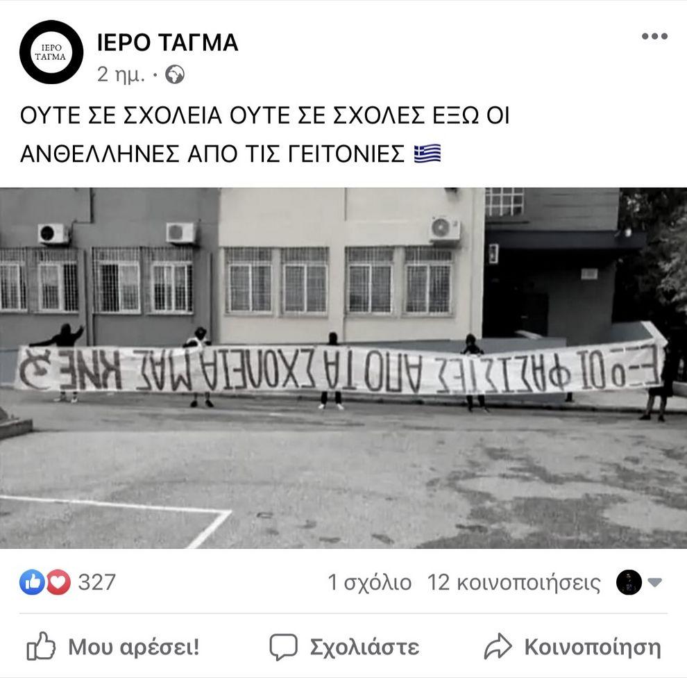 fasistes stauroupoli7