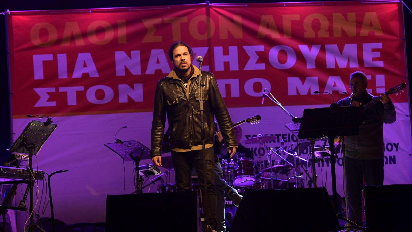 strofilia μεγάλη συναυλία αλληλεγγύης διεκδίκησης Στροφιλιάς 8